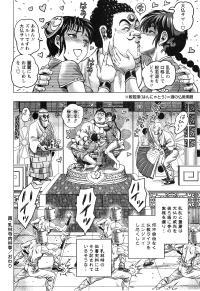 COMIC Masyo 2014-12 29