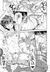 Comic Toutetsu 2014-10 vol.01 16
