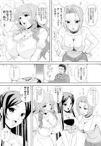 [Nagumo Haruka] Paizuri Holstein 11